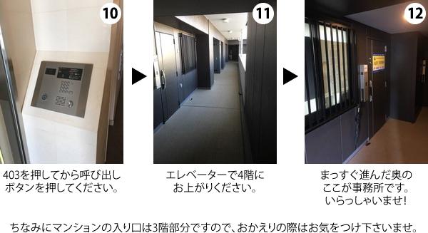 司法書士芳村事務所へのアクセス方法4