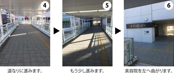 司法書士芳村事務所へのアクセス方法2