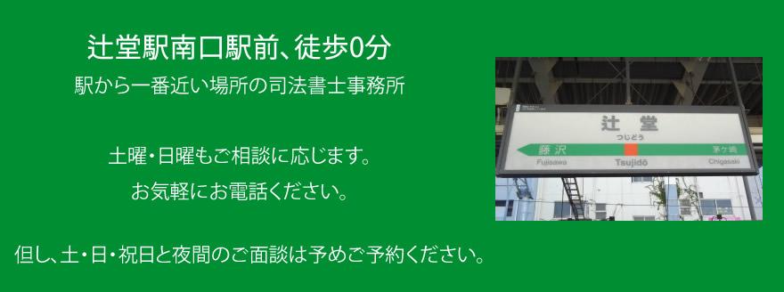 辻堂駅徒歩0分の司法書士事務所