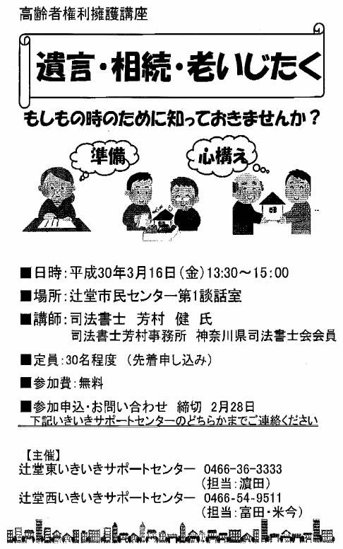 高齢者権利擁護講座