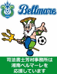 司法書士芳村事務所は湘南ベルマーレを応援しています