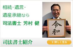 司法書士:芳村健