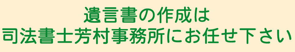 遺言書の作成は芳村事務所にお任せ下さい