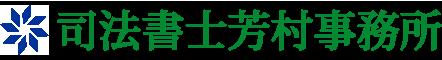 司法書士芳村事務所|相続・遺言・みなし解散継続手続き【辻堂・藤沢・茅ヶ崎・平塚・小田原】